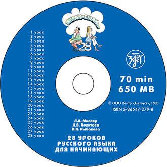 Аудиокнига Жили-были… 28 уроков русского языка для начинающих. Учебник