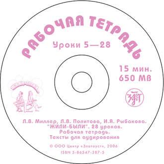 Аудиокнига Жили-были… 28 уроков русского языка для начинающих. Рабочая тетрадь
