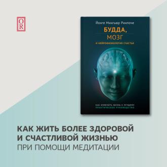 Аудиокнига Будда, мозг и нейрофизиология счастья. Как изменить жизнь к лучшему