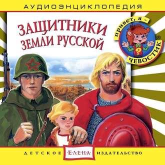 Аудиокнига Защитники Земли Русской