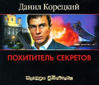 Аудиокнига Похититель секретов (сборник)