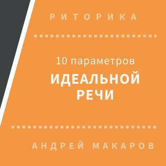 Аудиокнига 10 параметров идеальной речи