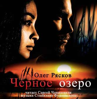 Аудиокнига Черное озеро