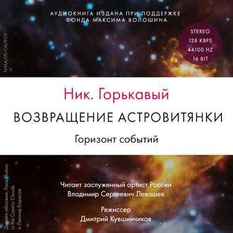 Аудиокнига Возвращение астровитянки. Книга 2. Горизонт событий