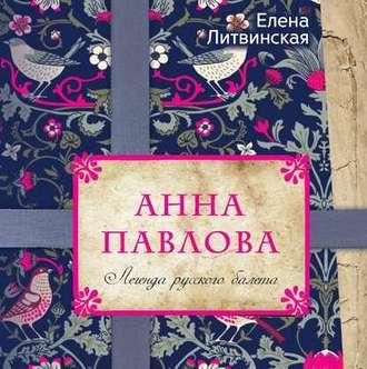 Аудиокнига Анна Павлова. Легенда русского балета