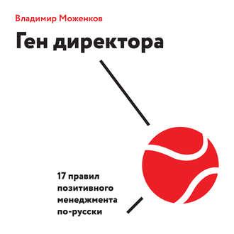 Аудиокнига Ген директора. 17 правил позитивного менеджмента по-русски