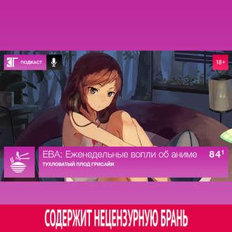 Аудиокнига Выпуск 84.1