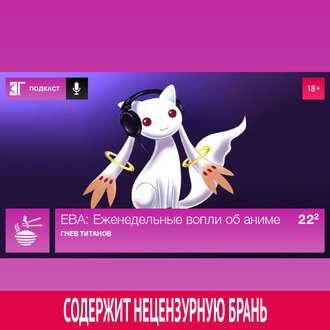 Аудиокнига Выпуск 22.2