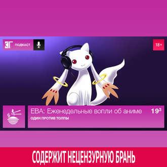 Аудиокнига Выпуск 19.3