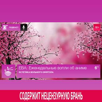 Аудиокнига Выпуск 6.1