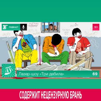 Аудиокнига Выпуск 69
