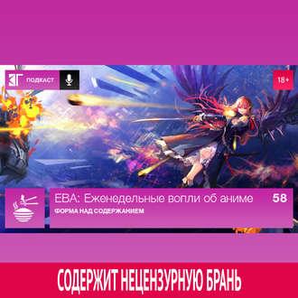 Аудиокнига Выпуск 58