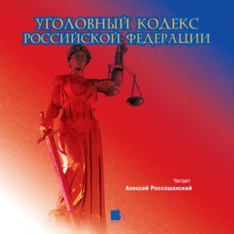 Аудиокнига Уголовный кодекс Российской Федерации