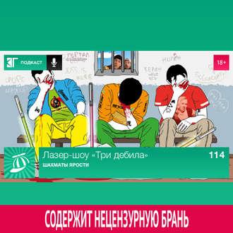 Аудиокнига Выпуск 114: Шахматы ярости