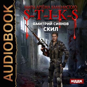 Аудиокнига Миры Артёма Каменистого. S-T-I-K-S. Скил