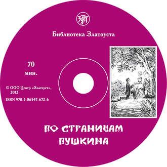 Аудиокнига По страницам Пушкина