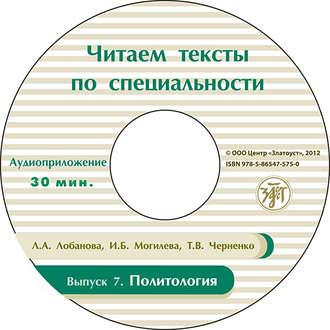 Аудиокнига Выпуск 7. Политология