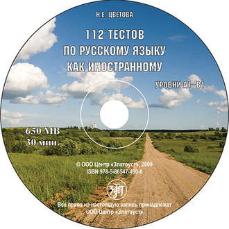 Аудиокнига 112 тестов по русскому языку как иностранному