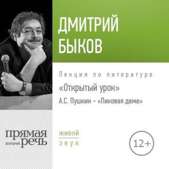 Аудиокнига Лекция Открытый урок А.С. Пушкин – «Пиковая дама»