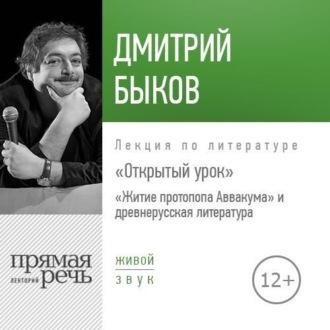 Аудиокнига Лекция Открытый урок «Житие протопопа Аввакума» и древнерусская литература