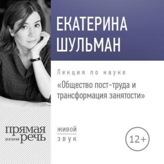 Аудиокнига Лекция «Общество пост-труда и трансформация занятости»