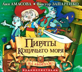 Аудиокнига Пираты кошачьего моря