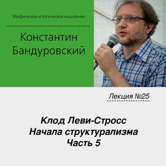 Аудиокнига Лекция №25 «Клод Леви-Стросс. Начала структурализма. Часть 5»