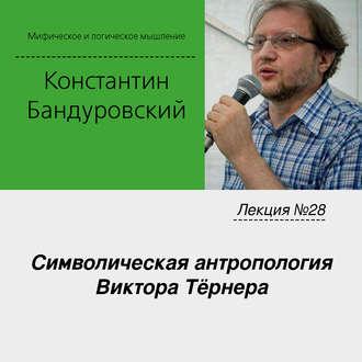 Аудиокнига Лекция №28 «Символическая антропология Виктора Тёрнера»
