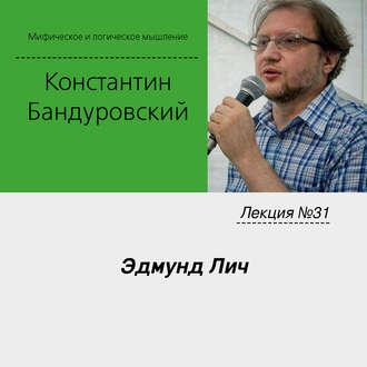 Аудиокнига Лекция №31 «Эдмунд Лич»