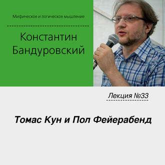 Аудиокнига Лекция №33 «Томас Кун и Пол Фейерабенд»