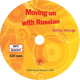 Аудиокнига Давай начнем по-русски