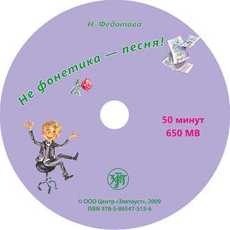 Аудиокнига Не фонетика – песня!