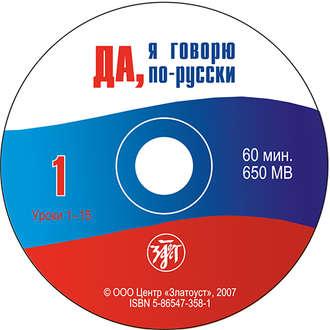 Аудиокнига Да, я говорю по-русски