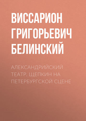 Аудиокнига Александрийский театр. Щепкин на петербургской сцене