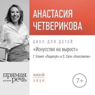 "Аудиокнига Лекция «Г. Климт ""Поцелуй"" и Э. Сати ""Gnossienne"""