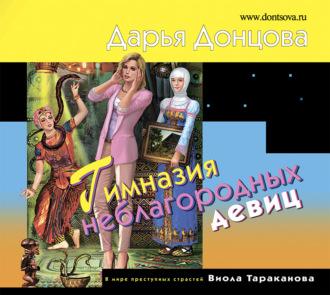 Аудиокнига Гимназия неблагородных девиц