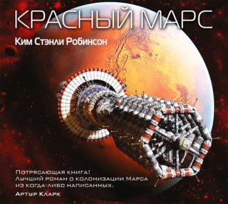 Аудиокнига Красный Марс