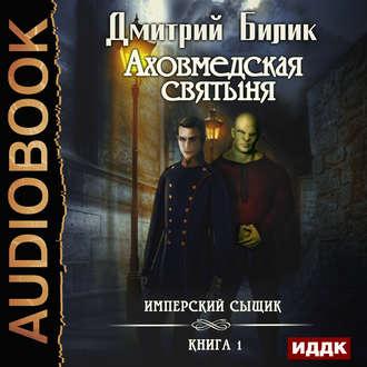 Аудиокнига Имперский сыщик: аховмедская святыня