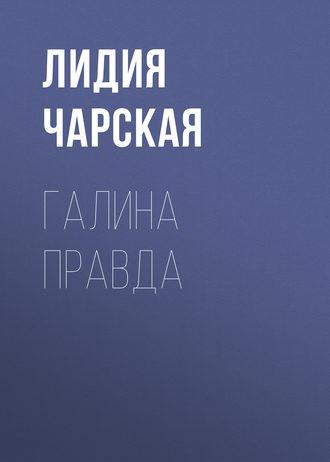 Аудиокнига Галина правда