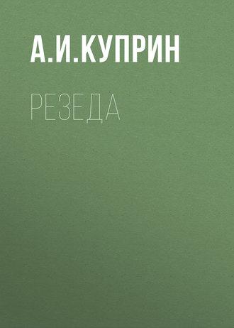 Аудиокнига Резеда