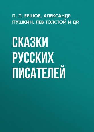 Аудиокнига Сказки русских писателей