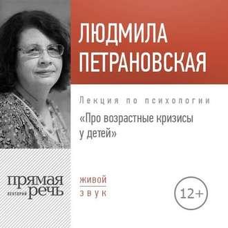 Аудиокнига Лекция «Про возрастные кризисы у детей»