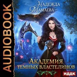 Аудиокнига Академия темных властелинов