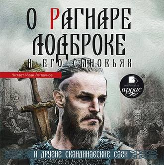 Аудиокнига О Рагнаре Лодброке и его сыновьях и другие скандинавские саги