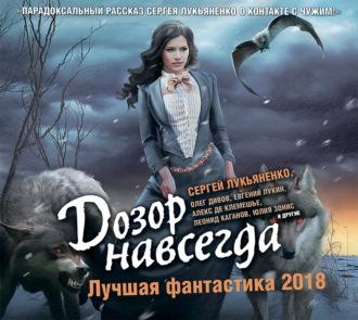 Аудиокнига Дозор навсегда. Лучшая фантастика 2018 (сборник)