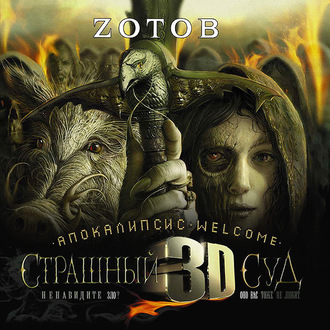 Аудиокнига Апокалипсис Welcome: Страшный Суд 3D