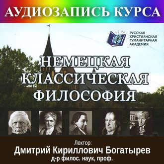 Аудиокнига Цикл лекций «Немецкая классическая философия»