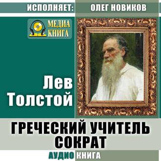 Аудиокнига Греческий учитель Сократ