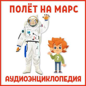Аудиокнига Полет на Марс