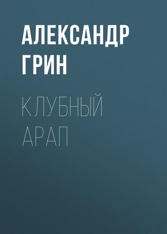 Аудиокнига Клубный арап